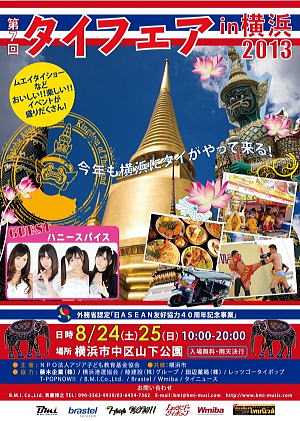 thaifair2013yokohamas.jpg
