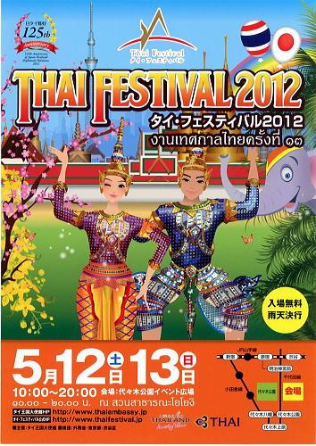 thaifes2012.jpg