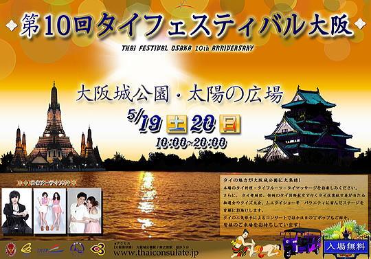 thaifesosaka2012.jpg